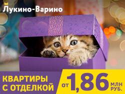 ЖК «Лукино-Варино» Квартиры с отделкой от 1,86 млн рублей!